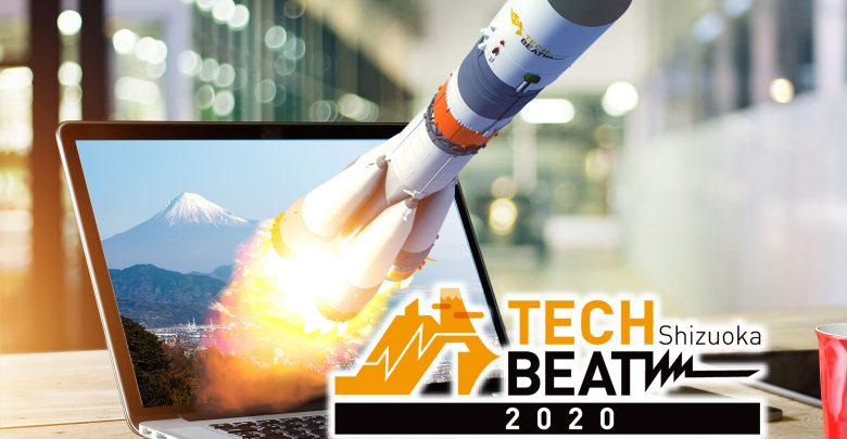 TECH BEAT Shizuoka 2020 – TECH BEAT Shizuoka Online