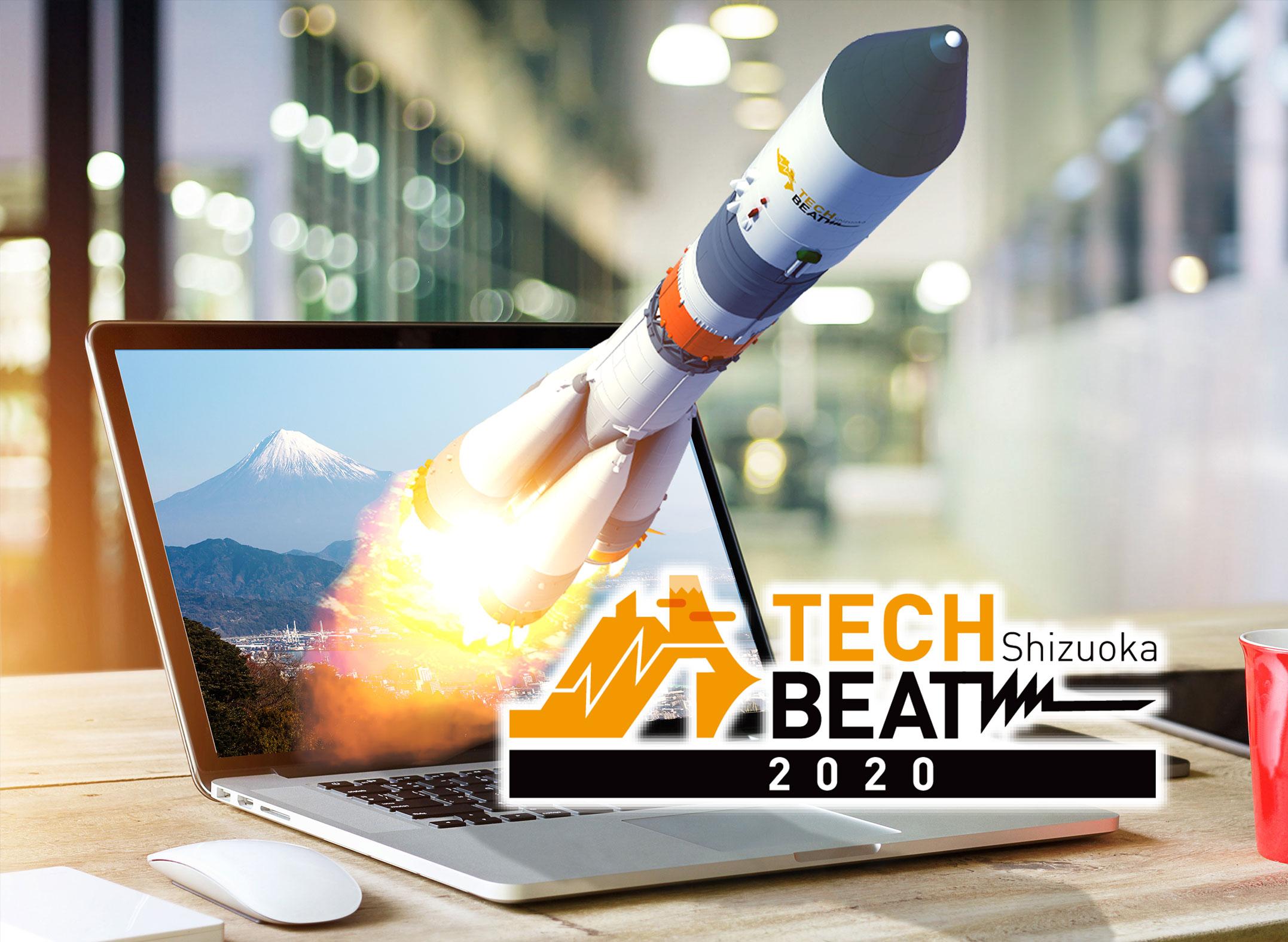 TECH BEAT Shizuoka 2020 - TECH BEAT Shizuoka Online